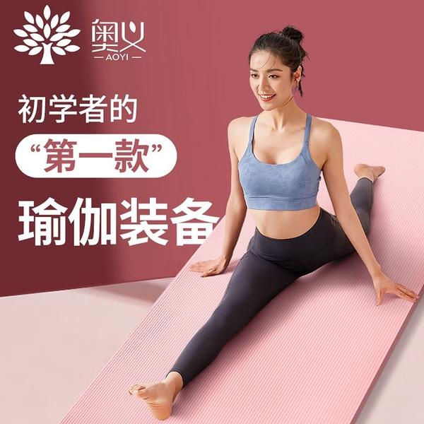 多功能初學瑜伽墊加長防滑健身墊15mm加厚無味瑜珈墊家用舞蹈地墊185x80cm二件套