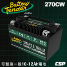 【Battery Tender】270CW(270A)12V4.5AH機車鋰鐵電瓶/鋰鐵電池/機車鋰鐵啟動電池/可替代鉛酸10-12AH電池