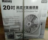 【Massey 20吋渦流空氣循環扇TF-20C】440557循環扇、電風扇、風扇、涼風扇 【八八八】e網購