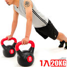 20KG壺鈴重力20公斤壺鈴(44磅)拉環啞鈴搖擺鈴舉重量訓練運動健身器材哪裡買KettleBell專賣店