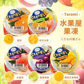 日本 TARAMI 水果屋果凍 160g【櫻桃飾品】【30195】