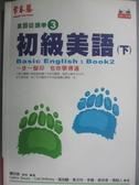 【書寶二手書T5/語言學習_INA】初級美語(下)英語從頭學3_賴世雄