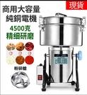 台灣24H現貨 110V 4500克研磨機 磨粉機 研磨機 打粉機 粉碎機 搖擺式研磨機 磨粉機