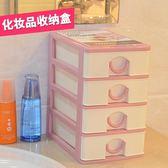 辦公室桌面塑料收納盒4層小號迷你可愛抽屜式化妝品口紅整理櫃子 生日禮物 創意