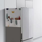 家用冰箱罩單雙開對開門防塵罩側面收納袋式掛袋北歐
