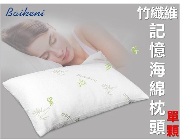 Bamboo 竹纖維記憶海綿枕頭 菱形 送枕頭巾 乳膠 飯店級 舒適 柔軟 可水洗 QQ枕 軟Q 彈性 回彈