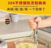 防燙夾-304不銹鋼防燙夾家用廚房取碗夾神器蒸鍋提盤子器碗夾防滑碟夾子 花間公主
