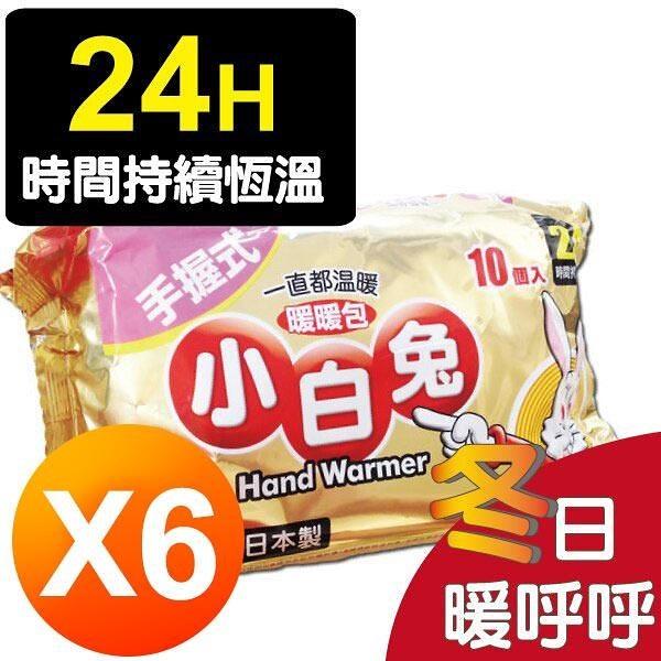 【南紡購物中心】小白兔 暖暖包 24小時持續(手握式) 10包入X6包