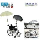 【海夫健康生活館】雨傘固定架 輪椅 電動...