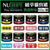 *KING WANG*【單罐組】Nutripe 紐萃寶 無穀野味貓罐頭185g