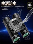 望遠鏡 手機雙筒望遠鏡高倍高清夜視兒童戶外高清一萬米演唱會迷你望遠鏡