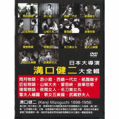 日本大導演-溝口健二 DVD