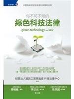 二手書博民逛書店《你不可不知的綠色科技法律-ViewPoint》 R2Y ISB