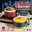 304不鏽鋼可加熱快餐杯 1200ml 可電磁爐加熱 泡麵杯 便當盒【ZK0319】《約翰家庭百貨