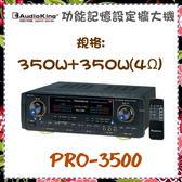 【AudioKing 台灣憾聲】功能記憶設定擴大機 黑色 《PRO-3500》全新原廠保固