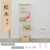 【dayneeds】松木 60x30x180公分四層烤白收納層架