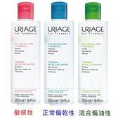 URIAGE優麗雅 含氧舒活潔膚露 全效保養潔膚水 250ml/瓶◆德瑞健康家◆