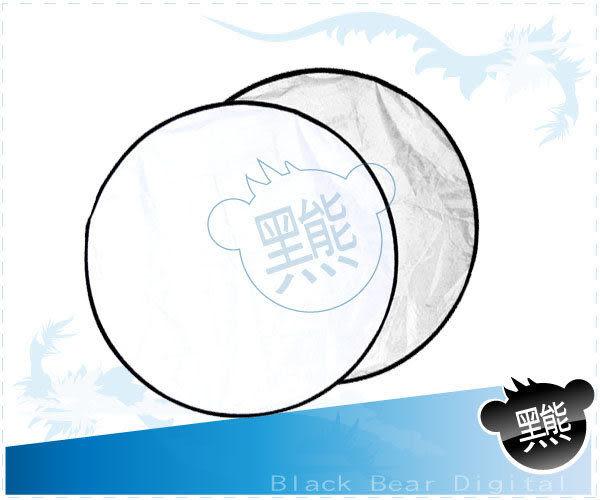 黑熊館 多功能雙色反光板 二合一反射板 圓形 80公分 金銀 銀白 雙色 人像 商攝 網拍