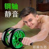體育用品健身器材套裝 家用腹肌輪俯臥撐支架健腹輪臂力器拉力器  初語生活