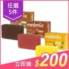 【5件$200】印度MEDIMIX 綠寶...