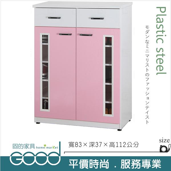 《固的家具GOOD》072-07-AX (塑鋼材質)2.7尺開門鞋櫃-粉紅/白色【雙北市含搬運組裝】