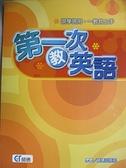 【書寶二手書T6/語言學習_EWN】第一次教英語_師德出版部