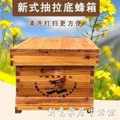 蜂箱蜜蜂箱全套中蜂意峰煮蠟杉木標準十框箱蜜蜂養蜂工具 WD創意家居生活館