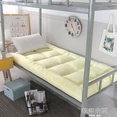 加厚床墊單人大學生宿舍0.9m床褥子墊被1米1.2寢室上下鋪軟墊90cm