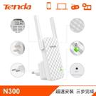 【Tenda 騰達】A9 N300 第二代無線訊號延伸器