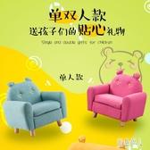 兒童房沙發男孩懶人座椅套裝幼兒園卡通動物迷你公主創意小沙發椅 PA6169『紅袖伊人』