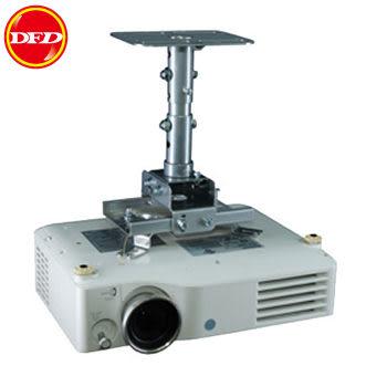 萬用投影機吊架 (時尚銀) 投影機 吊架(投影吊架) LCDM1