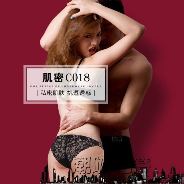 618大促 2條裝 情侶內褲 七夕情人節 男女低腰莫代爾性感誘惑蕾絲情趣套裝
