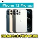 APPLE iPhone 12 Pro 128G 6.1吋 5G 智慧型手機 24期0利率 免運費