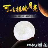 3d打印月球燈觸控小夜燈夜光燈送女友創意浪漫禮物3d moon月亮燈  enjoy精品