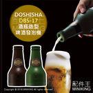 【配件王】日本代購 DOSHISHA DBS-17 酒瓶造型 超音波 啤酒發泡機 泡沫機 罐裝啤酒適用 製泡器