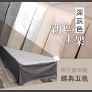 帝王褶床裙系列 【雙人特大(6x7)尺寸下標區】經典五色款-麗塔LITA-
