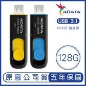 ADATA 威剛 128GB DashDrive UV128 USB3.1 隨身碟 128G