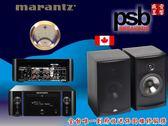 盛昱音響~日本 Marantz MCR611 M-CR611 網路CD收音擴大機 + 加拿大 PSB B1 書架喇叭~ 音樂聆聽