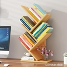 簡易小書架置物架桌上學生用簡約落地組裝桌面小書架書櫃創意收納 樂活生活館
