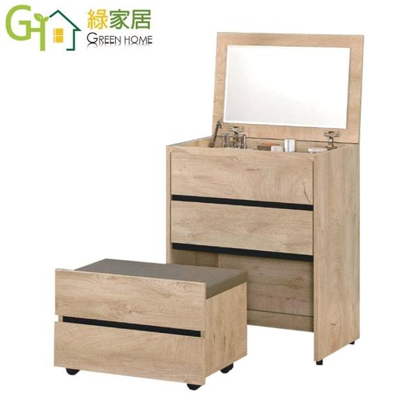 【綠家居】艾絲 現代2尺上掀式鏡台/化妝台(含收納型化妝椅)