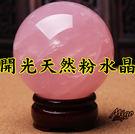【開光天然粉水晶/4cm】開光天然粉水晶...