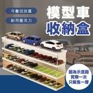 【12格大容量】模型車停車場 壓克力展示盒 汽車展示盒 汽車模型 車子模型【AAA6534】預購