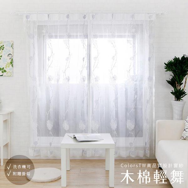 窗紗 紗簾 蕾絲 木棉輕舞  100×238cm 台灣製 2片一組 可水洗 落地窗