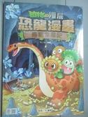 【書寶二手書T1/一般小說_WGS】植物大戰殭屍:恐龍漫畫6 尋寶侏羅紀_笑江南