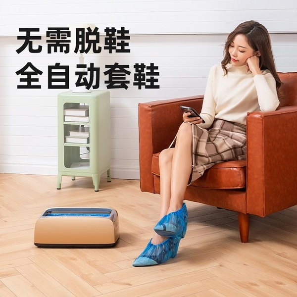 木之林懶人鞋套機家用自動鞋模機用一次性全自動踩腳智能室內工廠 印巷家居