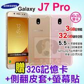 SAMSUNG Galaxy J7 Pro 贈32G記憶卡+側翻皮套+螢幕貼 雙卡雙待 3G/32G 智慧型手機 免運費