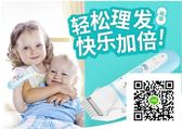 嬰兒理髮器 運寶嬰兒理發器超靜音防水寶寶兒童剃頭刀充電式新生兒電推剪推子 歐歐流行館