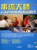 二手書博民逛書店 《串流大師E-LEARNING教材DIY》 R2Y ISBN:9861251138│蔡士源