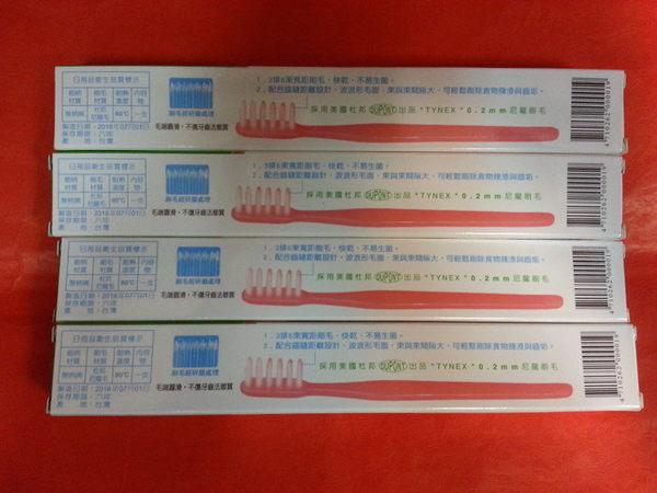 001607#H1 健康成人牙刷12支一打#H-1 雷峰 健康牙刷 不挑色