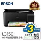 全新 EPSON L3150 Wi-Fi 三合一 連續供墨複合機